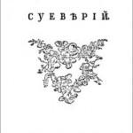Чулков М.Д. Словарь русских суеверий