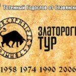 🌅 Символ и тотемное животное 2022 (7530) — Златорогий Тур 🌅