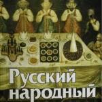Ефимова Л.В. Русский народный костюм. Скачать