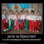 300187_deti-za-bratstvo