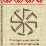2 сборник Славянской Этнической Музыки