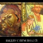 христианство-славяне-ПГМ-песочница-545201