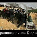 traditsiya-sila-kornej_demotivator
