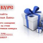 Новый розыгрыш от «Славянской Лавки»