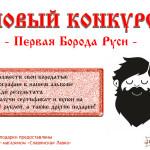 Конкурс Славянской Бороды
